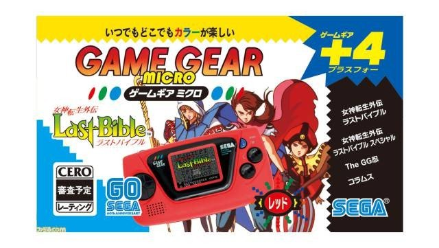 SEGA announces Game Gear Micro release date, specs, price, games, photos and details