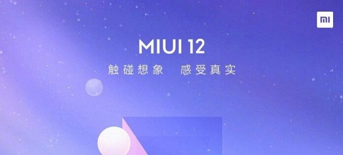 MIUI 12 update brings a new shutdown menu and a volume panel