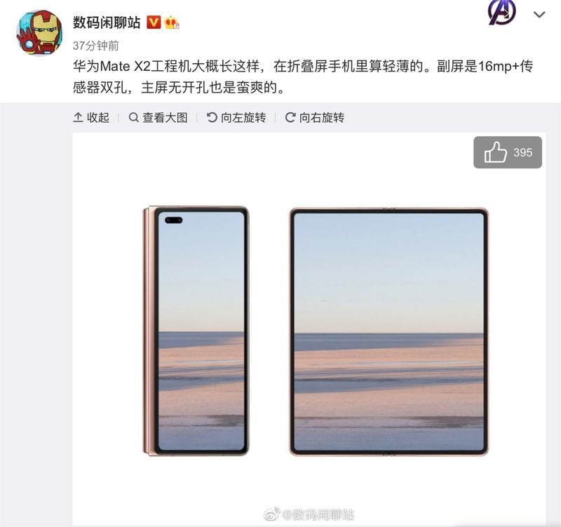 New render from Huawei Mate X2: Engineering sample leaked