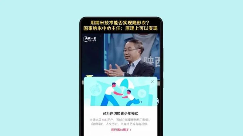 China limits TikTok to 40 minutes a day for children